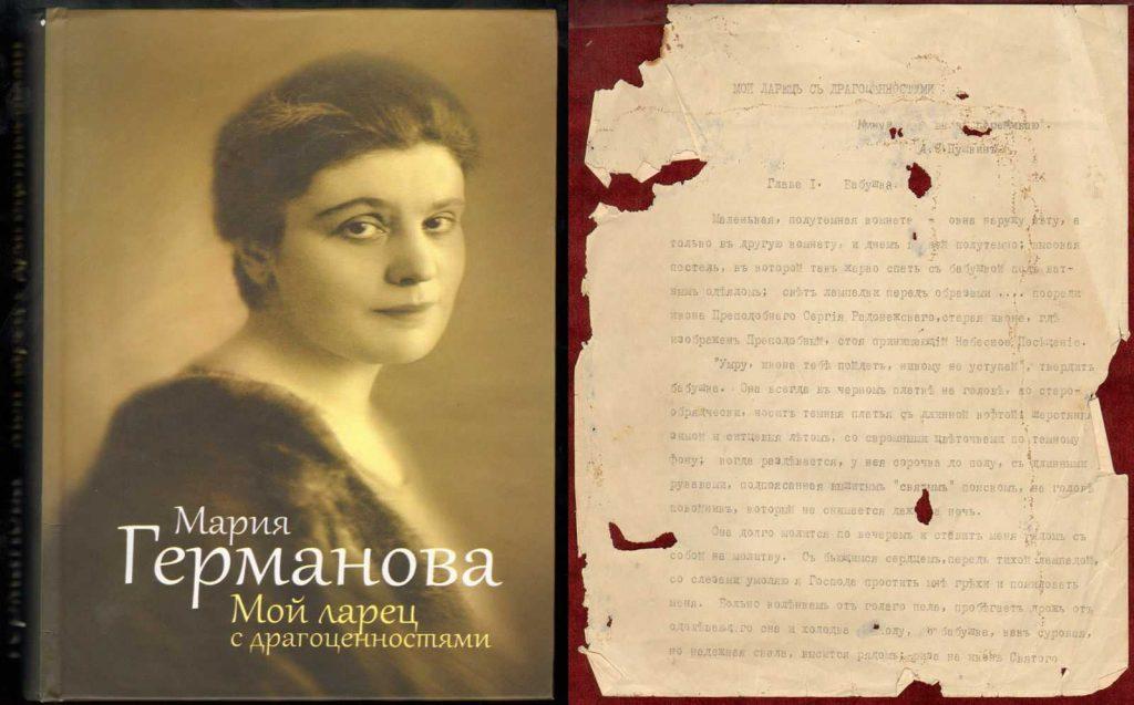 maria germanova diary