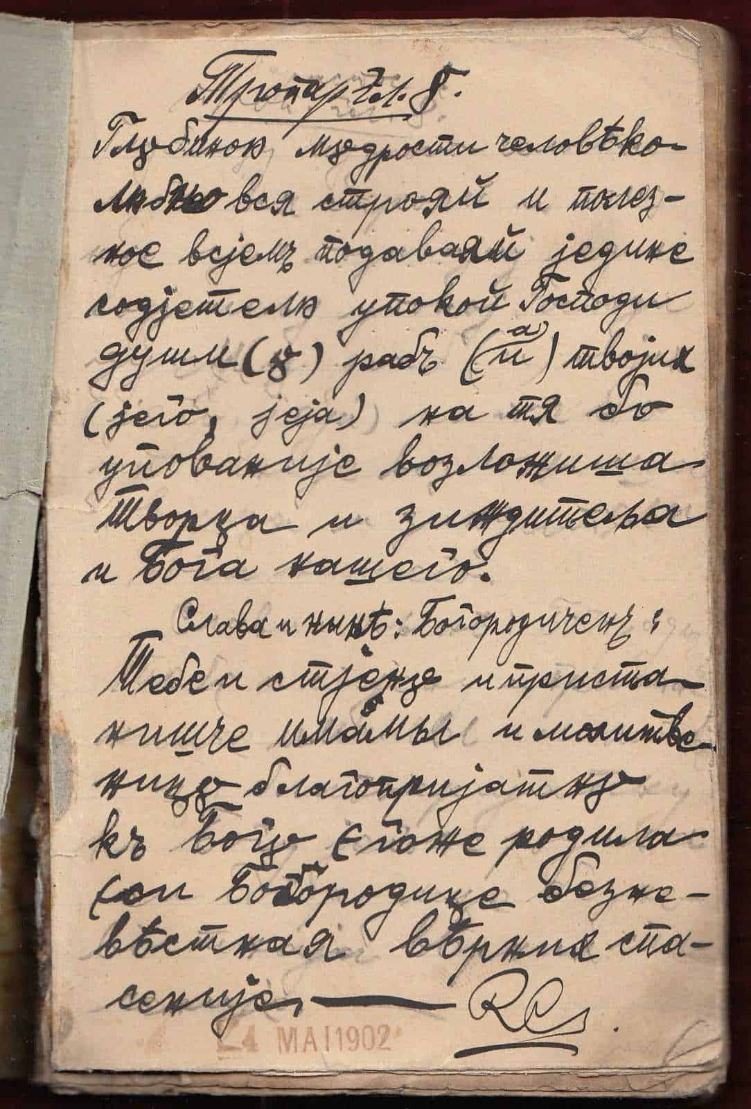 19c-Posledovanie-Acolouthia-e-Old-Slavonic-Inscribed-Manuscript-401146479031-2