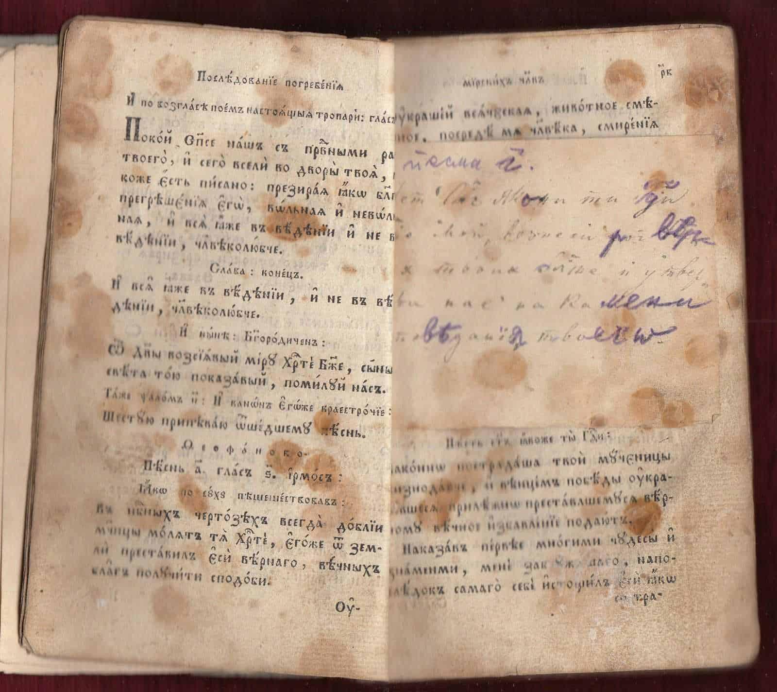 19c-Posledovanie-Acolouthia-e-Old-Slavonic-Inscribed-Manuscript-401146479031-3