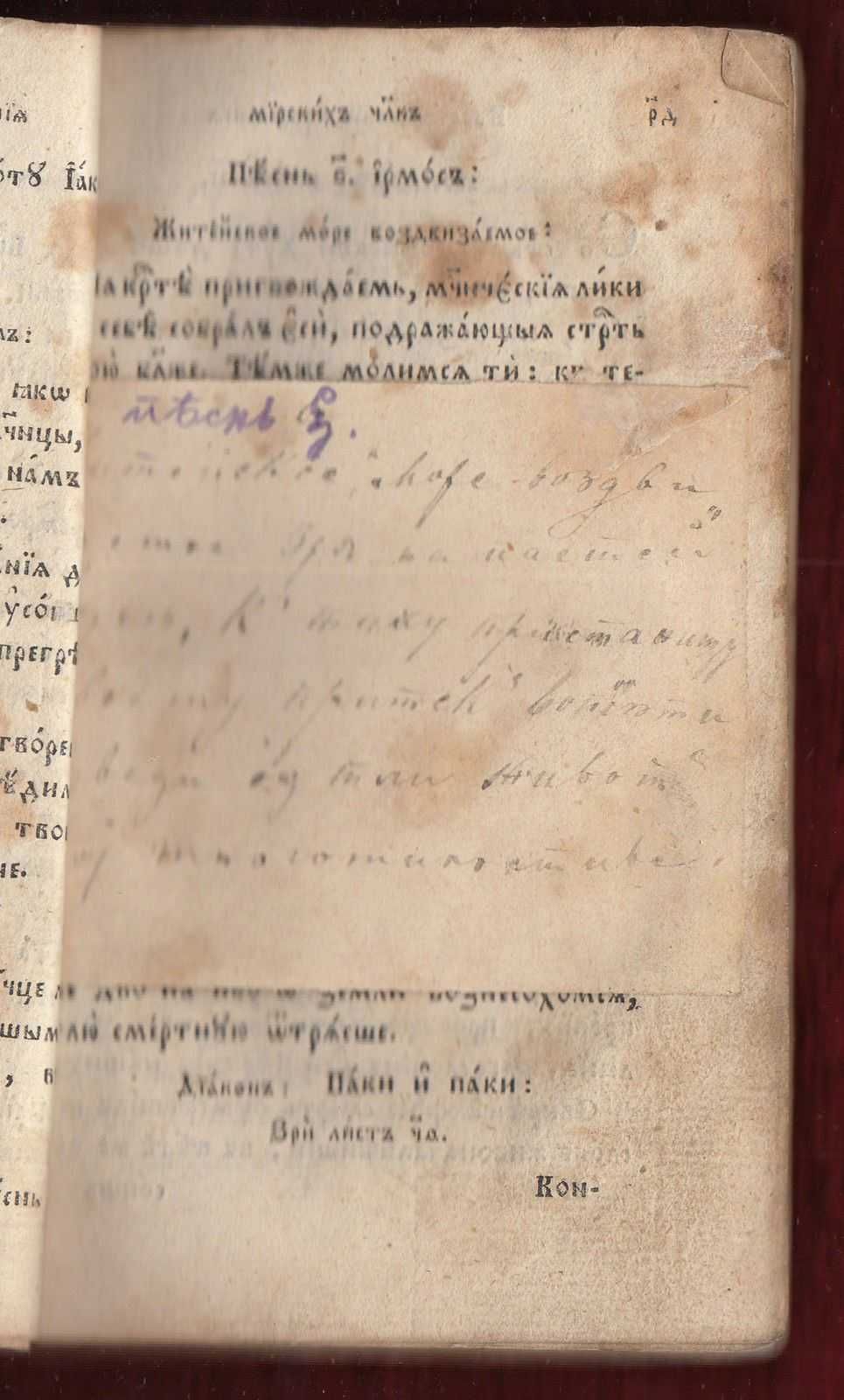 19c-Posledovanie-Acolouthia-e-Old-Slavonic-Inscribed-Manuscript-401146479031-4