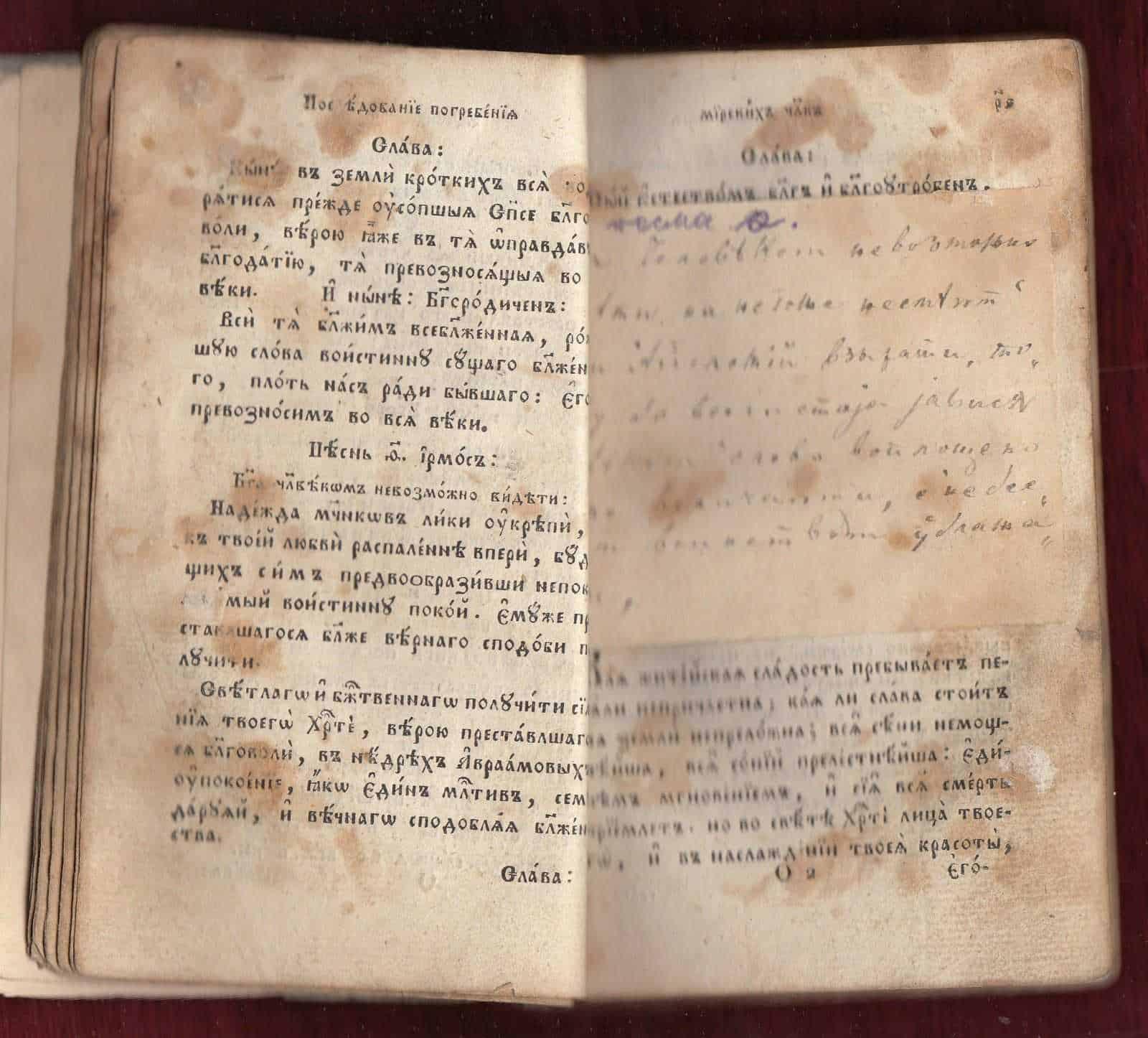 19c-Posledovanie-Acolouthia-e-Old-Slavonic-Inscribed-Manuscript-401146479031-5
