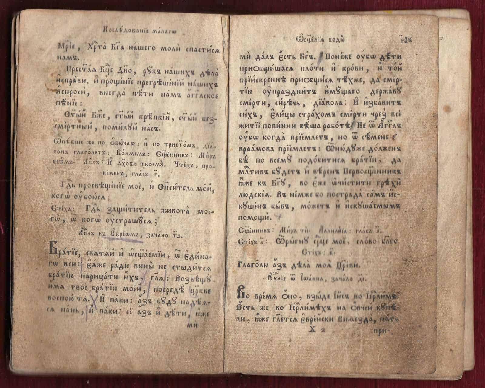 19c-Posledovanie-Acolouthia-e-Old-Slavonic-Inscribed-Manuscript-401146479031-7