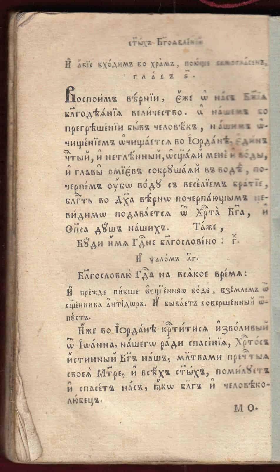 19c-Posledovanie-Acolouthia-e-Old-Slavonic-Inscribed-Manuscript-401146479031-8