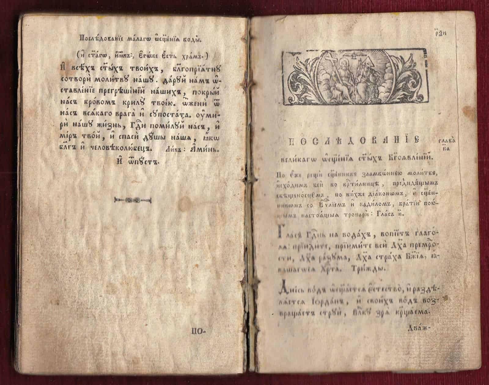 19c-Posledovanie-Acolouthia-e-Old-Slavonic-Inscribed-Manuscript-401146479031-9