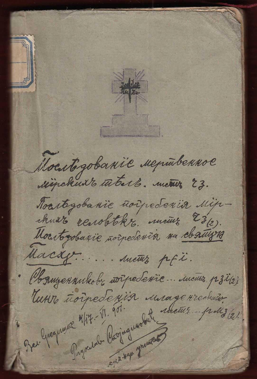 19c-Posledovanie-Acolouthia-e-Old-Slavonic-Inscribed-Manuscript-401146479031