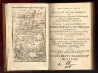 1757-Early-Russian-Science-Mathematical-Land-Surveying-Illustrated-183425764925