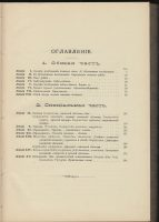 1888-Russia-Medicine-Ophthalmology-Eye-Diseases-Mandelshtam-Judaica-401135465735-4