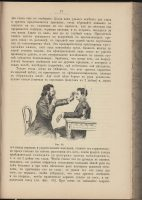 1888-Russia-Medicine-Ophthalmology-Eye-Diseases-Mandelshtam-Judaica-401135465735-5