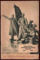 1948-Journal-Magazine-Soviet-USSR-182808507025