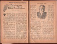 1948-Journal-Magazine-Soviet-USSR-182808507025-3