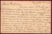 1953-Original-Correspondence-Stationery-Card-CDS-Yugoslavia-Sarajevo-Novi-Sad-400961872526-2