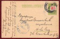 1953-Original-Correspondence-Stationery-Card-CDS-Yugoslavia-Sarajevo-Novi-Sad-400961872526