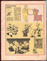 1988-Alligator-Journal-Magazine-Russian-Illustrated-Culture-Satire-401614127026-2