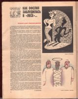 1988-Alligator-Journal-Magazine-Russian-Illustrated-Culture-Satire-401614127026-5