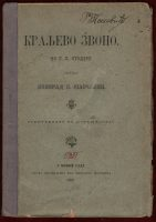 1887-Kraljevo-Zvono-Milorad-Sapcanin-Serbia-Play-Poem-Theatre-Verse-Realism-401140627047