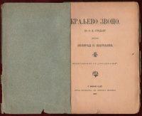 1887-Kraljevo-Zvono-Milorad-Sapcanin-Serbia-Play-Poem-Theatre-Verse-Realism-401140627047-2