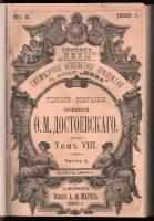 1895-Dostoevsky-Collected-Works-Tom-8-Raw-Youth-Podrostok-182906768277