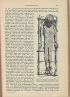 1902-Russian-Ethnology-Anthropology-Illustrated-Friedrich-Ratzel-182171056238-4